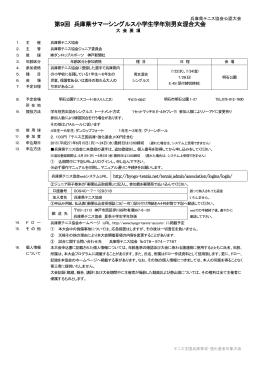 第9回 兵庫県サマーシングルス小学生学年別男女混合大会