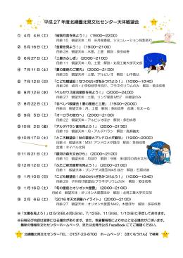 平成 27 年度北網圏北見文化センター天体観望会