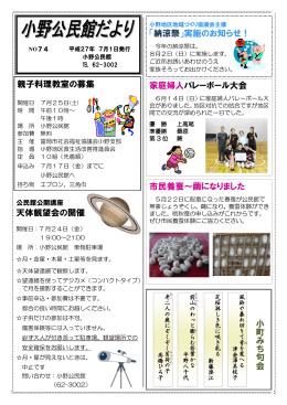 天体観望会の開催 家庭婦人バレーボール大会 親子料理教室の募集