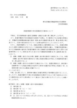 厚生労働省労働基準局労災補償部