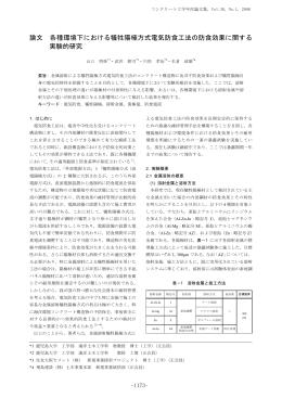 各種環境下における犠牲陽極方式電気防食工法の防食効果に関する