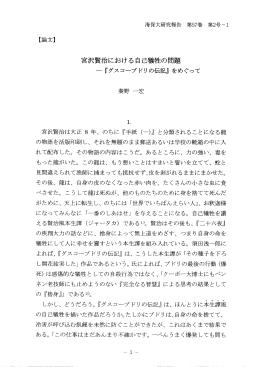 宮沢賢治における自己犠牲の問題