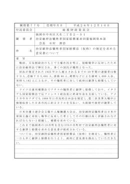 (仮称)の制定を求める意見書について(PDF形式:58KB)