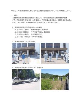平成 27 年度環境月間における不法投棄等監視合同パトロールの実施