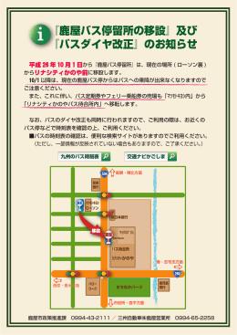 『鹿屋バス停留所の移設』及び 『バスダイヤ改正』のお知らせ