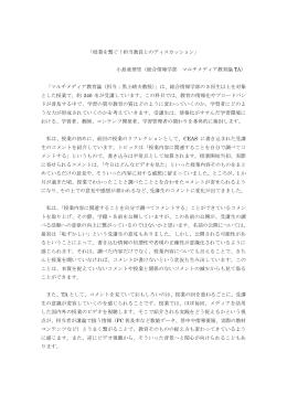 「授業を繋ぐ!担当教員とのディスカッション」 小島亜華里(総合情報学部