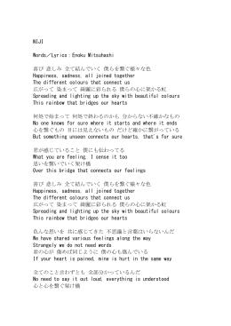 NIJI Words/Lyrics:Enoku Mitsuhashi 喜び 悲しみ 全て結んでいく 僕ら