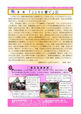 「こころを繋ぐ」 ② - 福島市教育実践センター