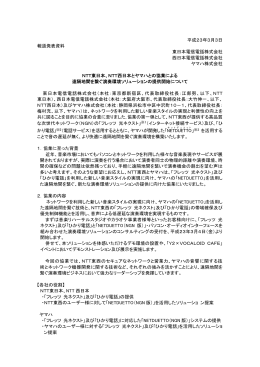 NTT西日本とヤマハとの協業による遠隔地間を繋ぐ演奏環境