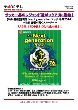 【特別番組】第1回 Nextgenerationマッチ千葉2014 ~松田直樹が繋ぐ