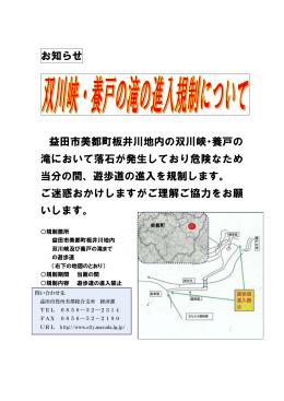 お知らせ 益田市美都町板井川地内の双川峡・養戸の 滝において落石が