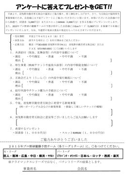 アンケート用紙 - 羽曳野市勤労者互助会