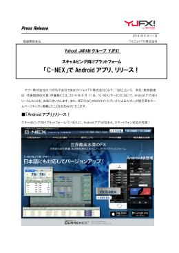 「C-NEX」で Android アプリ、リリース!