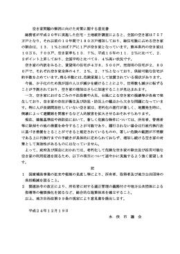 可決した意見書・決議 (PDF273KB)