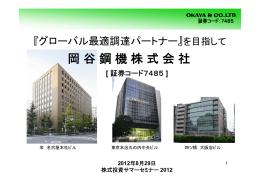 会社説明スライド - 岡谷鋼機株式会社
