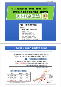 ストパネ工法 説明資料(PDF)