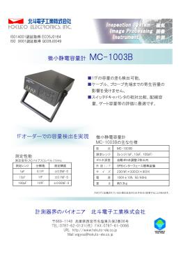 fFオーダーでの容量検出を実現 微小静電容量計 MC