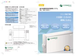大容量13.6kWh - CONNEXX SYSTEMS