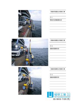 防舷材設置