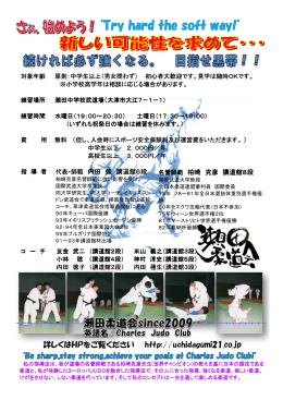 瀬田柔道会