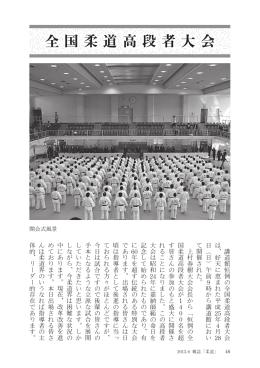 全国柔道高段者大会 全国柔道高段者大会