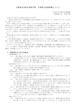 中学部 柔道授業について - 大阪星光学院中学・高等学校