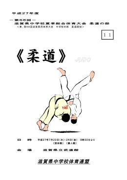 大会プログラム - 滋賀県柔道連盟