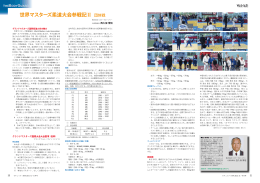 掲載記事ファイル【PDF形式】