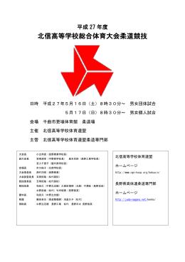北信高等学校総合体育大会柔道競技