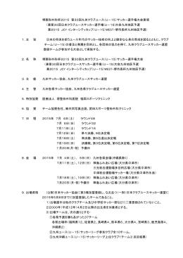 大会要項 - 九州クラブユースサッカー連盟