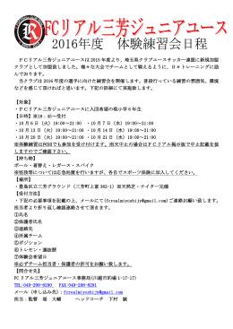 FCリアル三芳ジュニアユースは 2015 年度より、埼玉県クラブユース