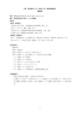 『第 1 回近隣センター再生プラン検討懇話会』 議事録