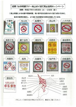口近隣 ー6市喫煙マナー向上ポイ捨て防止合同キャンペーン丿