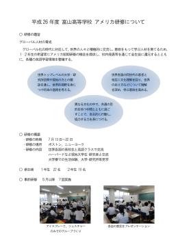 趣旨・概要・日程 - 富山県立富山高等学校
