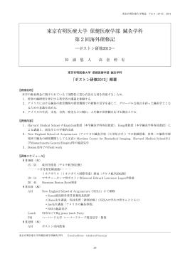 東京有明医療大学 保健医療学部 鍼灸学科 第2回海外研修記