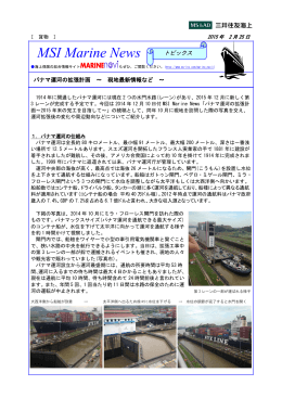 2015年2月25日号 パナマ運河の拡張計画~現地最新情報など