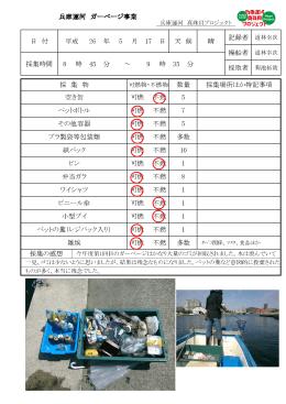 兵庫運河 ガーベージ事業