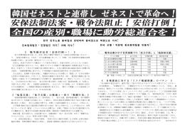 PDFファイル - 労働者兵士行動委員会