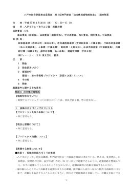自治体経営議事概要 [307KB PDF]