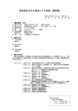 青森県東方沖を震源とする地震(最終報)
