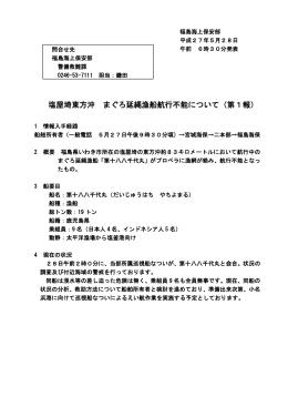 塩屋埼東方沖 まぐろ延縄漁船航行不能について(第1報)