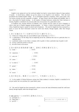 1. 次に定義されている語句を本文から選びなさい。 2. 次の語句を英和