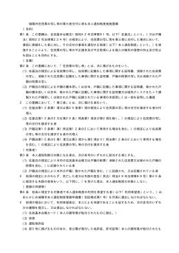 城陽市住民票の写し等の第三者交付に係る本人通知制度実施要綱