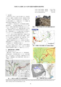 木曽三川上流部における河川堤防の地震時の変状特性