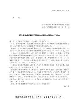 WRV本部共催東京都支部講習会