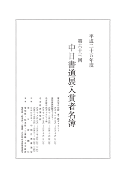 第63回 中日書道展入賞者名簿 - 公益社団法人 中部日本書道会