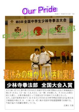 少林寺拳法部 全国大会入賞
