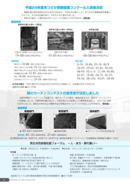 平成24年度まつさか景観絵画コンクール入賞者決定(818KB