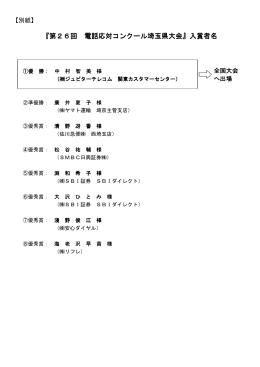 『第26回 電話応対コンクール埼玉県大会』入賞者名