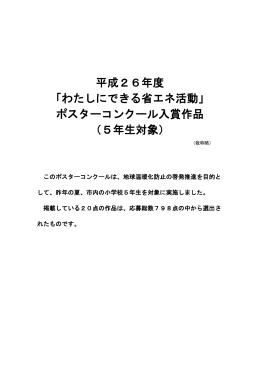 平成26年度 「わたしにできる省エネ活動」 ポスターコンクール入賞作品